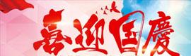 国庆大促销,全场8.8折!PHPOA软件2018年国庆促销活动